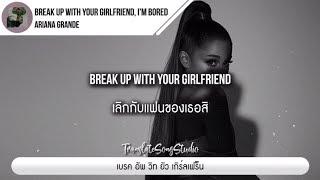 แปลเพลง Break Up With Your Girlfriend, I'm Bored   Ariana Grande