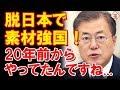 文大統領の脱日本計画が既に20年の時を無駄に費やしたシロモノだと判明!この国にはムリ!!