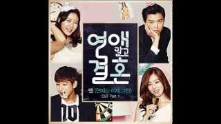 download lagu ost marriage without dating ben