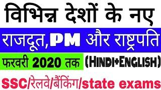 प्रधानमंत्री, राष्ट्रपति और राजदूत 2020 | PM and president of countries 2020 | current affairs 2020