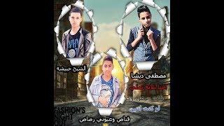 تحميل و مشاهدة مهرجان الصحاب الجدعان 2018/2017 MP3