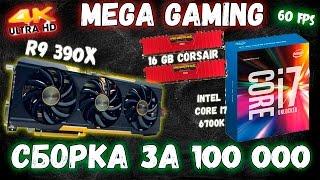 МЕГА ИГРОВОЙ ПК ЗА 100 000 рублей -||- Игровой компьютер на 2016 год за 1366$ - Техно ARSIK
