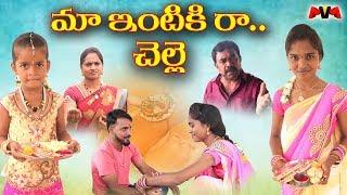 Maa Intiki Raa Chelle // Rakhitla Punnam #18 // Ultimate Junnu Comedy // Maa Voori Muchatlu