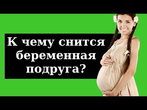 СОННИК - К чему снится беременная подруга? (2019) Толкование Снов