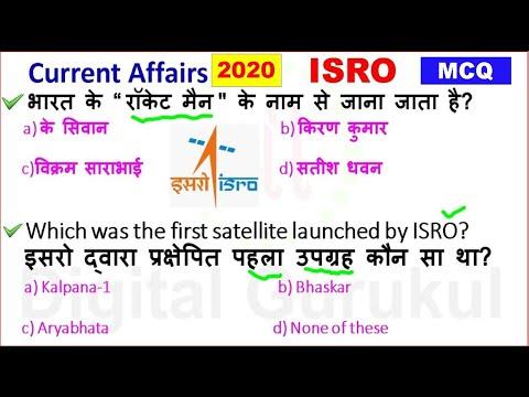 ISRO से जुड़े सभी महत्वपूर्ण प्रश्न || Science and technology || Current Affairs 2019