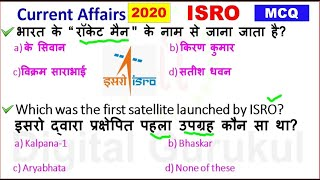 July 2020 :ISRO महत्वपूर्ण प्रश्न || Science and technology || Current Affairs 2020|ISRO MCQ