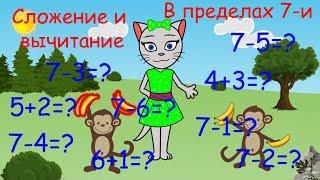 Математика с кисой Алисой. Урок 6. Сложение и вычитание в пределах 7.