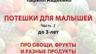 Стихи, потешки для детей о еде К.Авдеенко. Ч.1