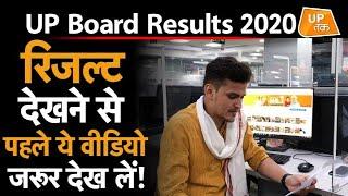 UP Board Results 2020: रिजल्ट देखने से पहले ये वीडियो जरूर देख लें! | High school and Intermediate