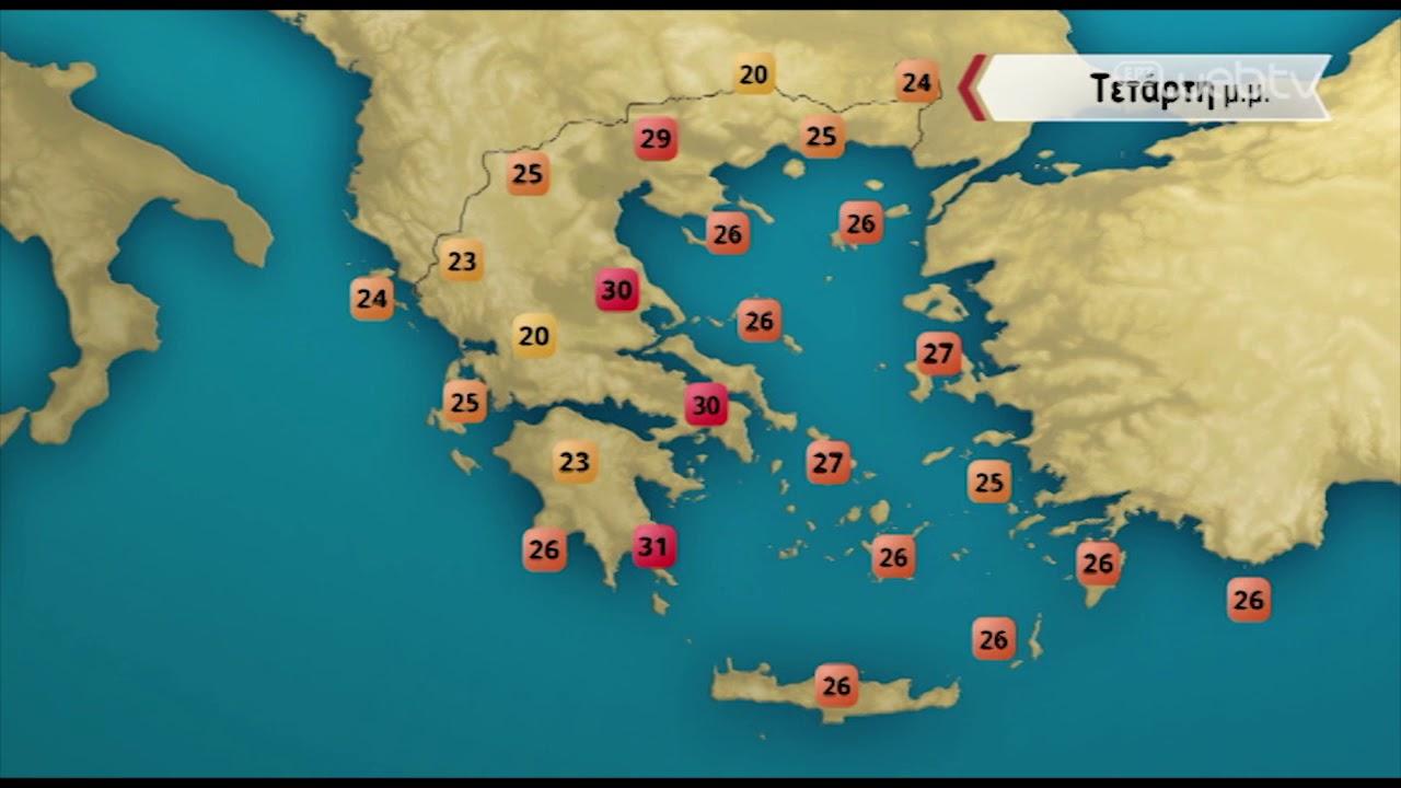 ΔΕΛΤΙΟ ΚΑΙΡΟΥ με τον Σάκη Αρναούτογλου   16/06/2020   ΕΡΤ