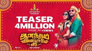 Anandham Vilayadum Veedu - Teaser | Gautham Karthik | Cheran | Nanda Periyasamy | Sri Vaari Film