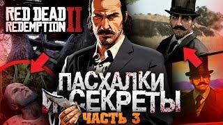 ЕЩЁ 16 ПАСХАЛОК В RED DEAD REDEMPTION 2