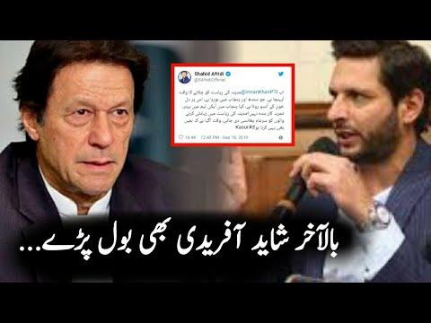 Shahid Khan Big Question PM Imran Khan   Shahid Afridi Latest Statement #GeoSab