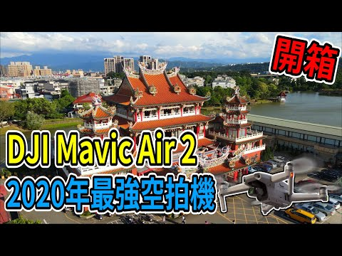 開箱DJI Mavic Air 2 超高CP值空拍機