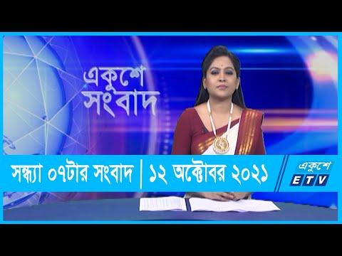 07 PM News || সন্ধ্যা ০৭টার সংবাদ || 12 October 2021