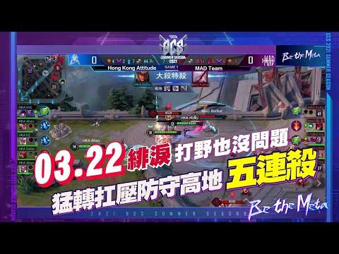 MAD 0322 緋淚 五連殺!!!
