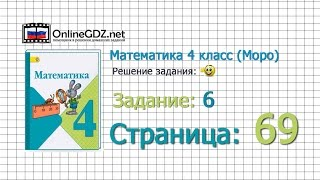 Страница 69 Задание 6 – Математика 4 класс (Моро) Часть 1