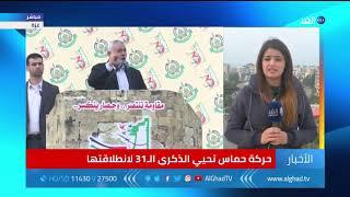 رصد أبرز ما جاء بكلمة هنية خلال الذكرى 31 لانطلاق حركة حماس