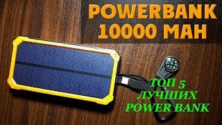 Power Bank – портативный автономный источник электрического питания, служащий для зарядки смартфонов, планшетов и иных гаджетов, имеющих функцию подзарядки через USB-соединение. Данный прибор имеет и другие названия: Power Tube,