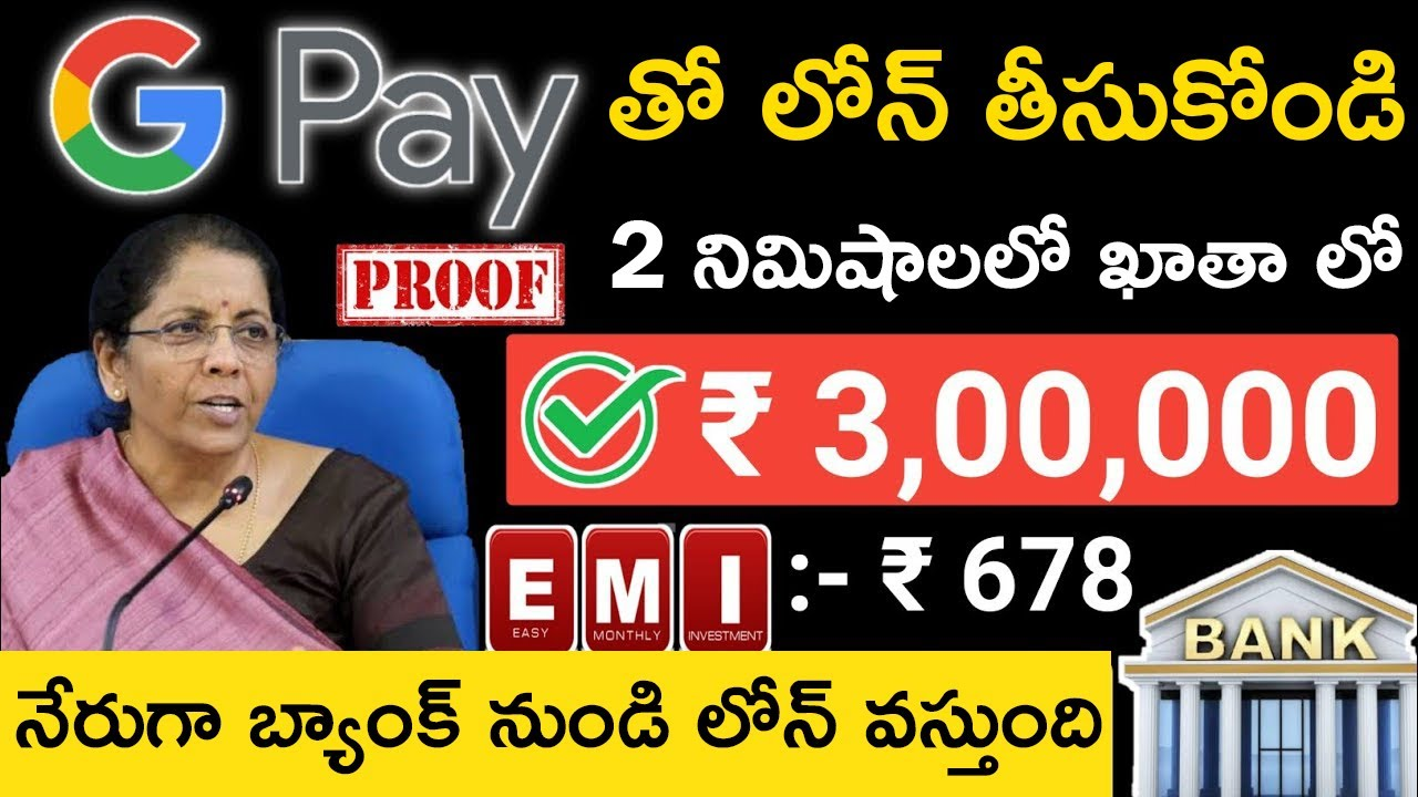 Immediate Personal Loan - Google Pay|Rs 2,50,000 Bank Proof|No Salary Slips|G pay తో లోన్ thumbnail