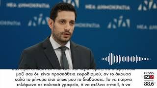 Οι πραγματικές δηλώσεις Κυρανάκη για τα τηλεφωνήματα σε βουλευτές για τη Μακεδονία