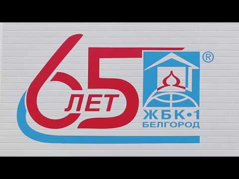 Клиенты ЖБК-1 получили подарки на юбилей завода