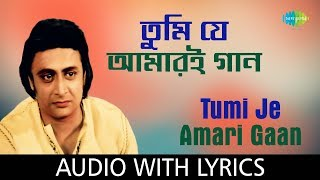 Tumi Je Amari Gaan with lyrics   Shyamal Mitra   Ajasra