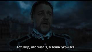 Отверженные - Javert