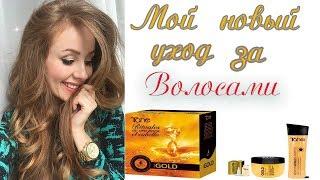 Уход за волосами/ TAHE Gold/обзор