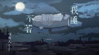 守夜人 Night Keepers [ 我睡不著 I Can't Sleep ] MV