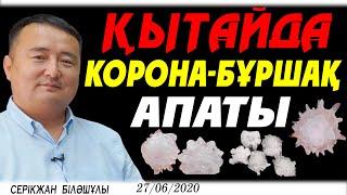 ҚЫТАЙДА КОРОНА БҰРШАҚ АПАТЫ