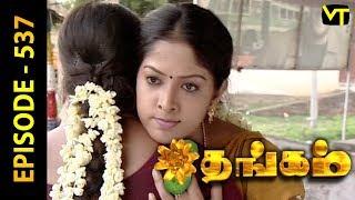 Thangam Tamil Serial | Epi 537 | Ramya Krishnan | Vijayakumar | Vision Time Tamil
