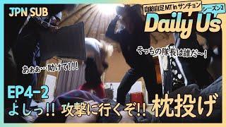 T1419 - Daily Us Season2 in Mountain Ep.4-2 日本語字幕