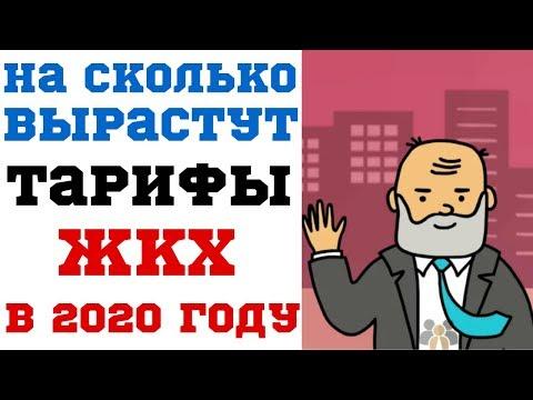 Стало известно, на сколько вырастут тарифы ЖКХ в 2020 году