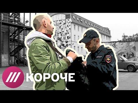 Как вести себя, если полицейский нарушает закон? Инструкция Дождя
