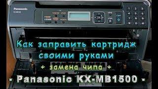 заправка картриджа + замена чипа на panasonic kx-mb1500