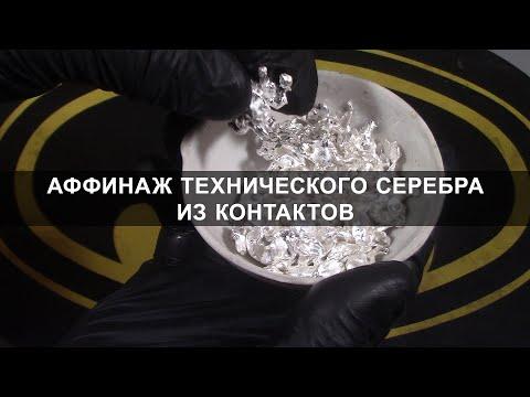 Аффинаж технического серебра из контактов