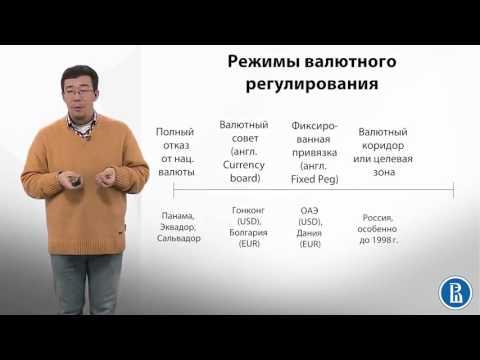10.9 Валютное регулирование