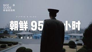 VLOG 023: 朝鲜95小时 第三部分