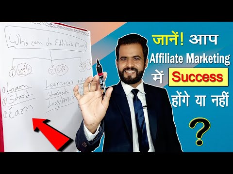 How to Success in Affiliate Marketing | इसको समझलो बस How to become successful in affiliate marketer