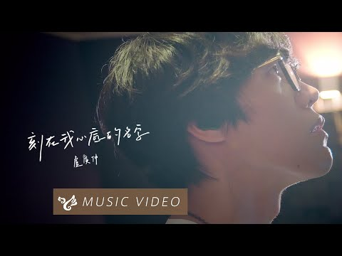 盧廣仲 Crowd Lu 【刻在我心底的名字 Your Name Engraved Herein】 MV