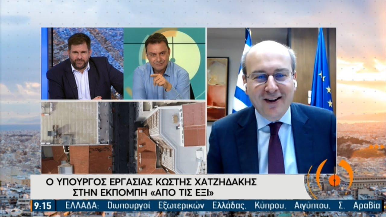Χατζηδάκης: Παράταση των επιδομάτων ανεργίας ΕΡΤ 10/02/2021