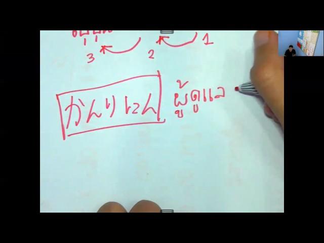 สอนภาษาญี่ปุ่นออนไลน์ (ครูไบร์ท) ไดจิ1 บทที่ 1 เรื่อง ฉันชื่อหลินไท่ ตอนที่ 2/4
