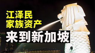 江泽民家族资产转移新加坡,马云被查后江志成资产出逃,博裕资本新加坡业务在即【时事追踪】