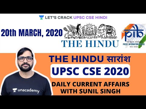 20th March - Daily Current Affairs | The Hindu Summary & PIB - CSE Pre Mains | UPSC 2020/2021