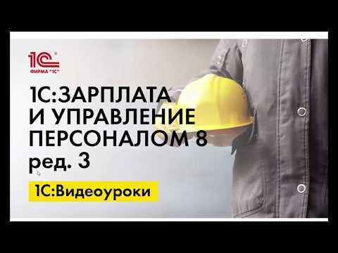 Регистрация отстранения сотрудника от работы без оплаты в 1С:ЗУП ред.3