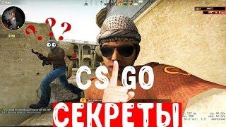 10 Секретов и Пасхалок CS:GO (Counter Strike Easter Eggs)