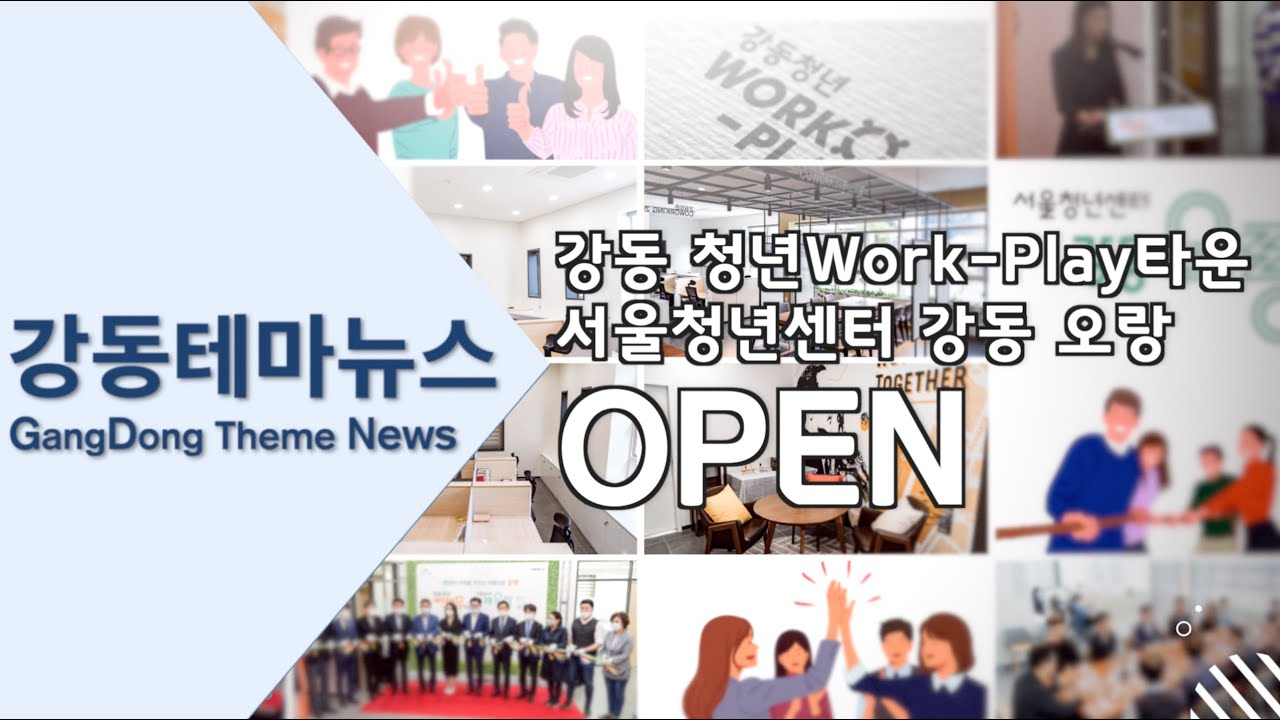 [강동테마뉴스] 강동 Work-Play타운 & 서울청년센터 강동 오랑 OPEN!
