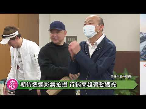 《角頭》電視影集劇組拜會 韓國瑜盼以文化行銷高雄