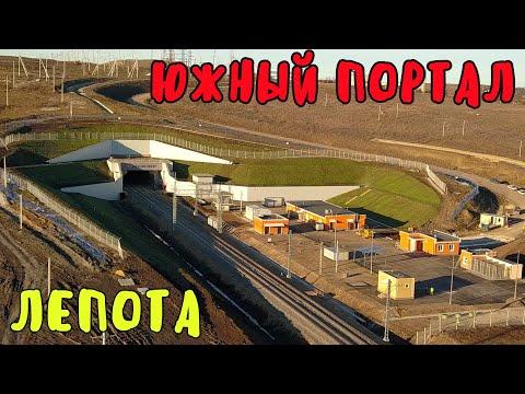Крымский мост(14.01.2020)На Ж/Д подходах работает очень много народу.Южный портал тоннеля.